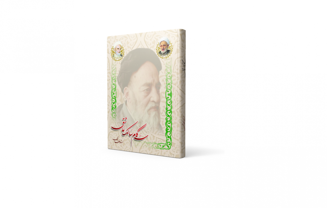 کتاب سه گام سالک عاشق؛ اثر استاد غفاری