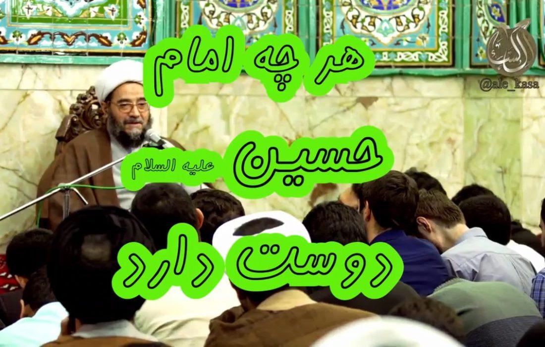 هر چه امام حسین دوست دارد