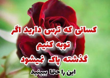 کسانی که ترس دارید اگر توبه کنیم گذشته پاک نمیشود
