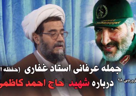 جمله عرفانی استاد غفاری درباره شهید احمد کاظمی