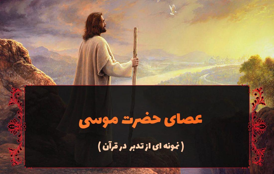 عصای حضرت موسی