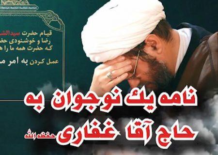 نامه یک نوجوان به حاج آقا غفاری حفظه الله