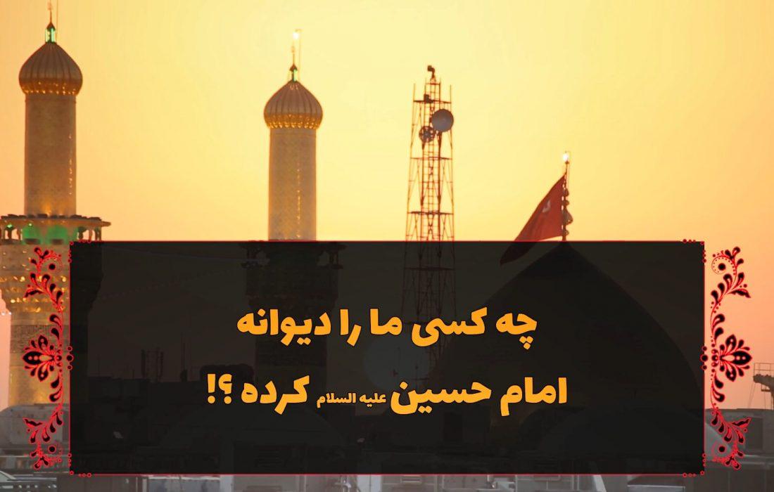 چه کسی ما را دیوانه امام حسین علیه السلام کرده است؟