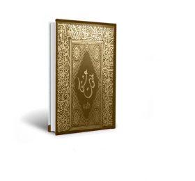 کتاب خلوت عشق