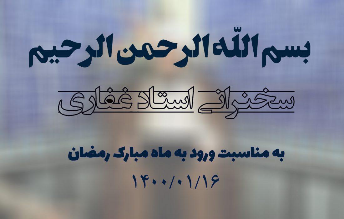 سخنرانی استاد غفاری ، به مناسبت ورود به ماه مبارک رمضان ۱۴۰۰/۰۱/۱۶