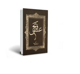 کتاب فتح عشق