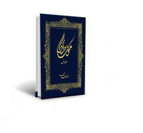 کتاب ملکوت عشق مخفی