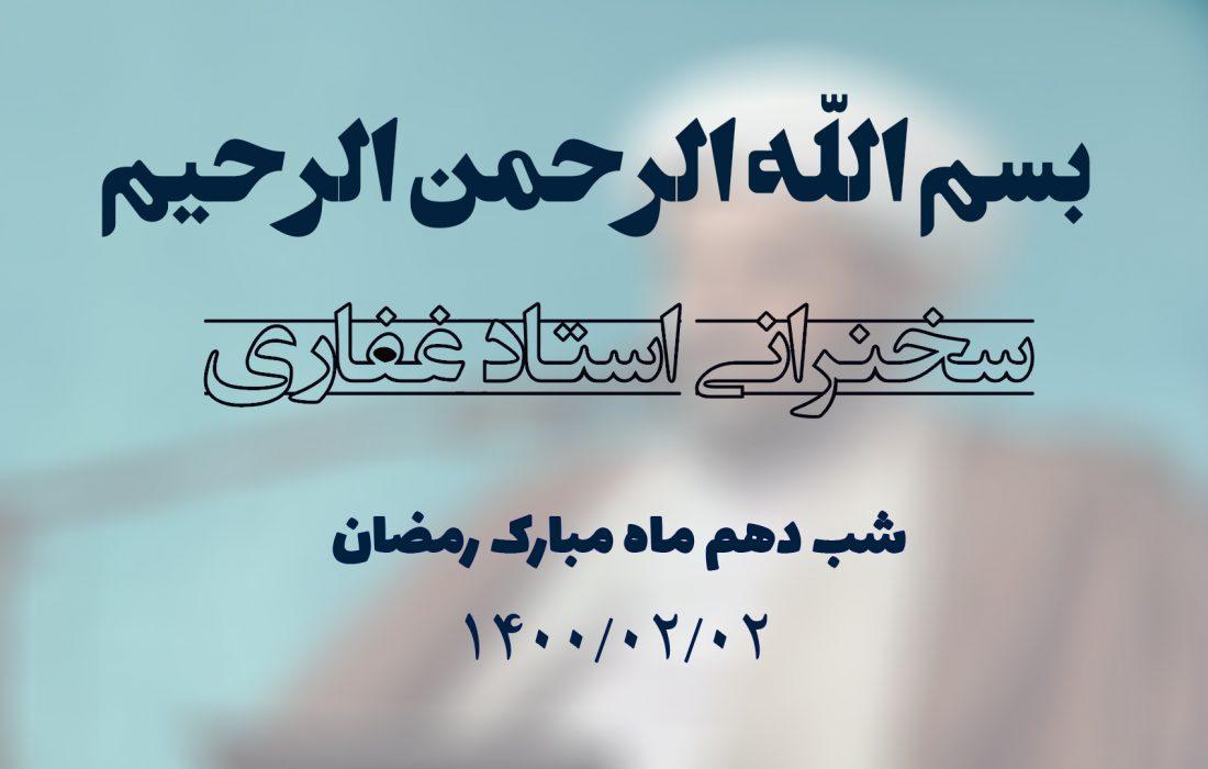 سخنرانی استاد غفاری ، شب دهم ماه مبارک رمضان ۱۴۰۰/۰۲/۰۲