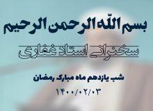 سخنرانی استاد غفاری ، شب یازدهم ماه مبارک رمضان ۱۴۰۰/۰۲/۰۳