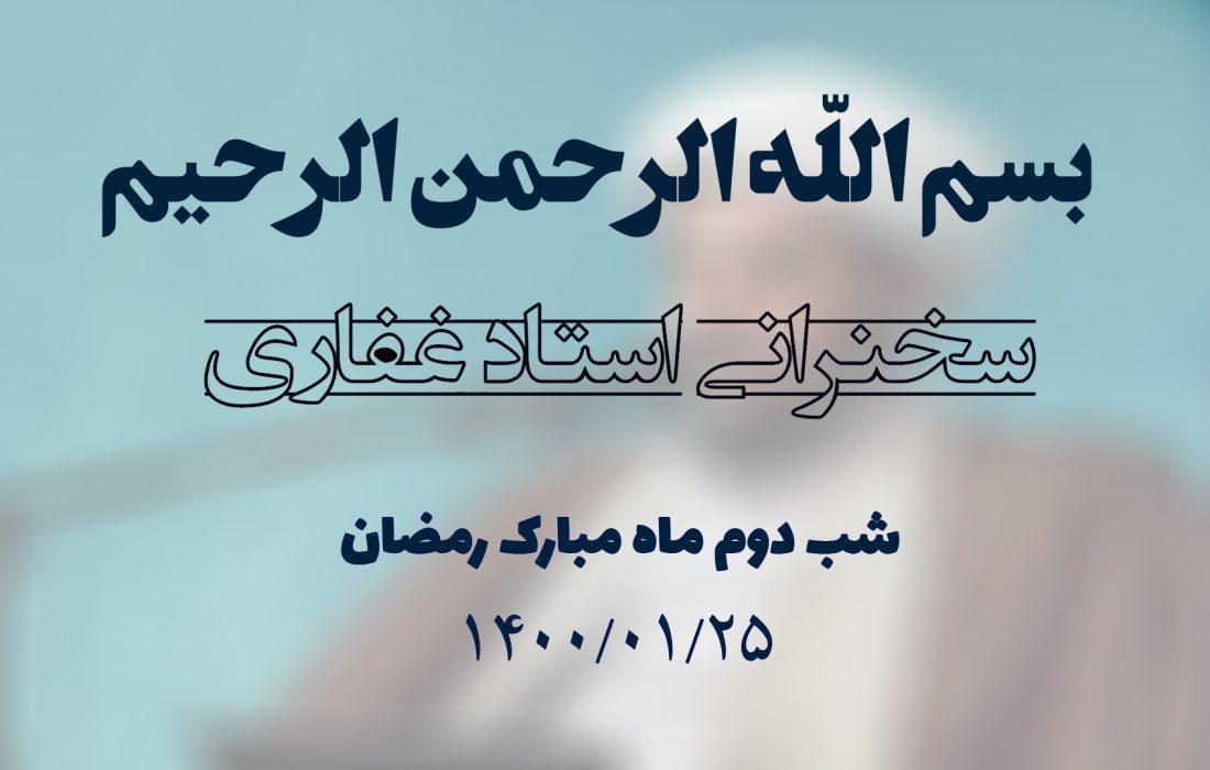 سخنرانی استاد غفاری ، شب دوم ماه مبارک رمضان ۱۴۰۰/۰۱/۲۵