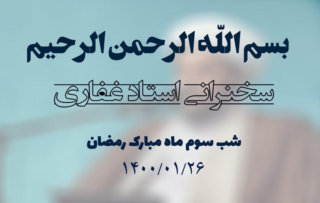 سخنرانی استاد غفاری ، شب سوم ماه مبارک رمضان ۱۴۰۰/۰۱/۲۶