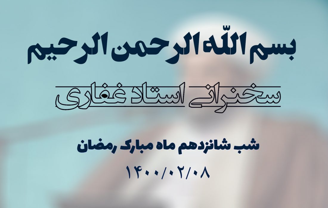 سخنرانی استاد غفاری ، شب شانزدهم ماه مبارک رمضان ۱۴۰۰/۰۲/۰۸