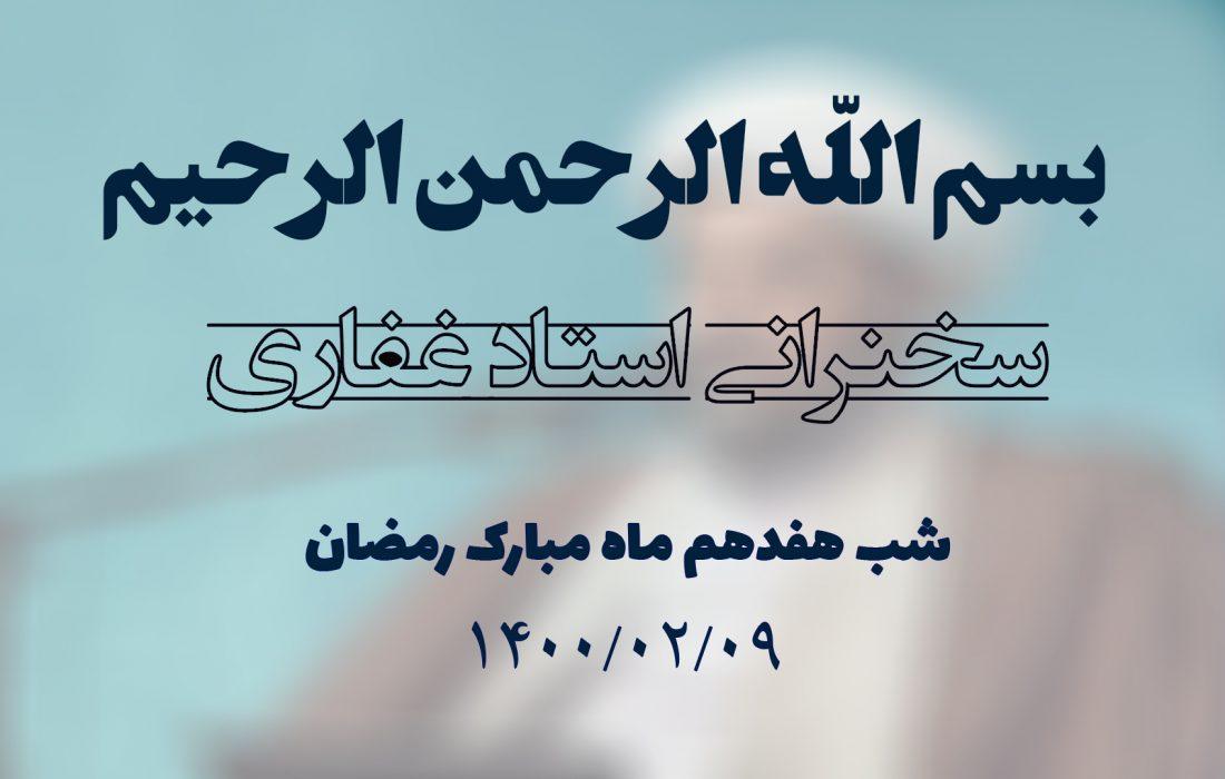 سخنرانی استاد غفاری ، شب هفدهم ماه مبارک رمضان ۱۴۰۰/۰۲/۰۹