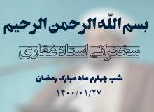 سخنرانی استاد غفاری ، شب چهارم ماه مبارک رمضان ۱۴۰۰/۰۱/۲۷