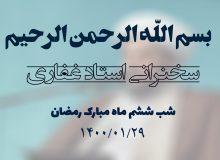 سخنرانی استاد غفاری ، شب ششم ماه مبارک رمضان ۱۴۰۰/۰۱/۲۹