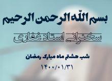 سخنرانی استاد غفاری ، شب هشتم ماه مبارک رمضان ۱۴۰۰/۰۱/۳۱