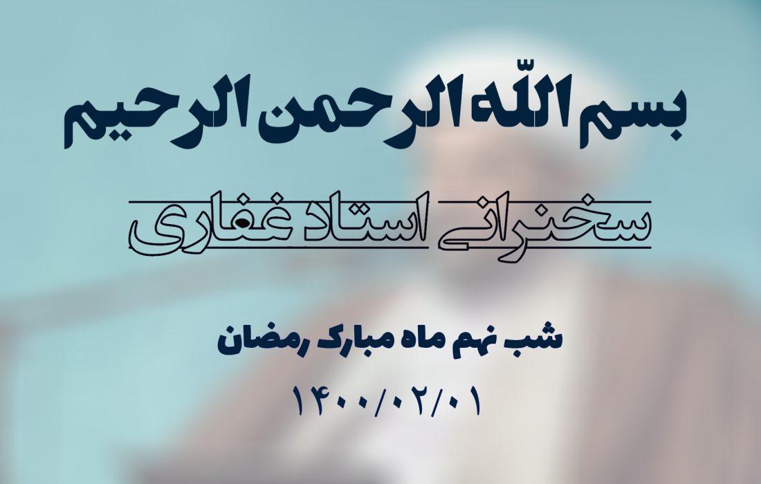 سخنرانی استاد غفاری ، شب نهم ماه مبارک رمضان ۱۴۰۰/۰۲/۰۱