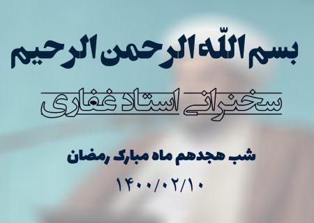 سخنرانی استاد غفاری ، شب هجدهم ماه مبارک رمضان ۱۴۰۰/۰۲/۱۰
