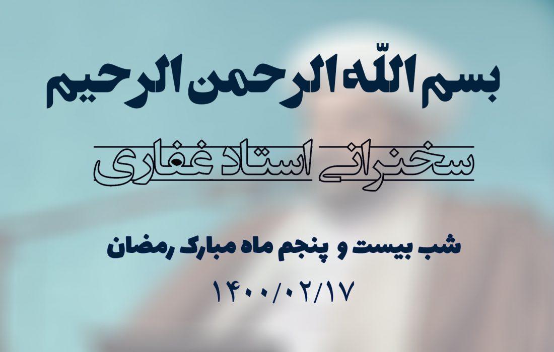 سخنرانی استاد غفاری ، شب بیست و پنجم ماه مبارک رمضان ۱۴۰۰/۰۲/۱۷