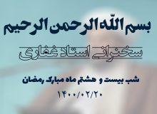 سخنرانی استاد غفاری ، شب بیست و هشتم ماه مبارک رمضان ۱۴۰۰/۰۲/۲۰