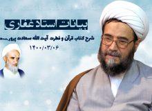 بیانات استاد غفاری ، شرح کتاب قرآن و فطرت آیت الله سعادت پرور ۱۴۰۰/۰۳/۰۶