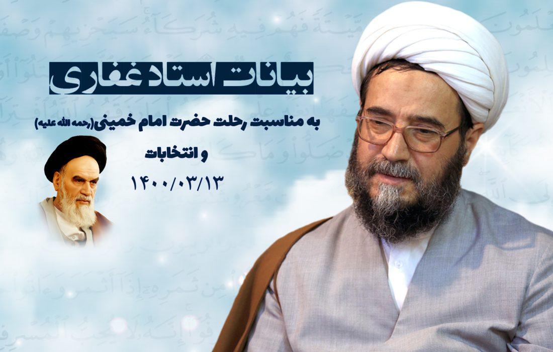 بیانات استاد غفاری به مناسبت رحلت حضرت امام خمینی (رحمه الله) و انتخابات ۱۴۰۰/۰۳/۱۳