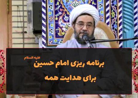 برنامه ریزی امام حسین برای هدایت همه